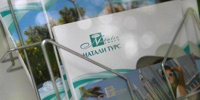 """АТОР: """"Натали Турс"""" должен вернуть клиентам более миллиарда рублей, но вряд ли сможет"""