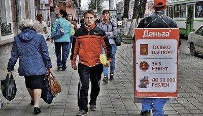 Эксперты: Россияне начинают жить в долг - «Новости дня»