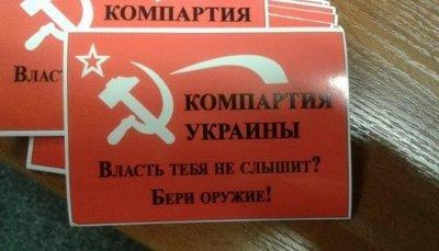 Красные хакеры: киберполиция Украины нагрянула собыском вофис Компартии - «Новости дня»