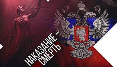 Суд в ДНР приговорил к смертной казни члена банды похитителей - «Новости дня»