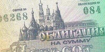 Минфин не смог продать долгосрочные облигации РФ