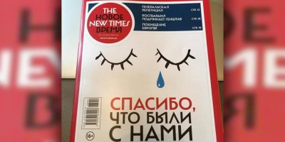 Суд оштрафовал Альбац и журнал The New Times на 22 миллиона рублей