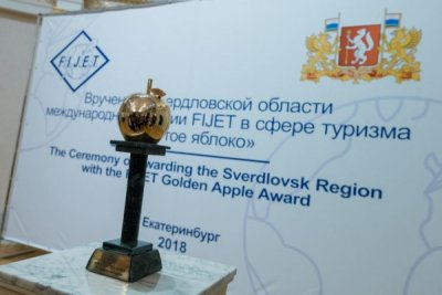 Свердловская область получила Международную премию в сфере туризма «Золотое яблоко» - «Туризм»