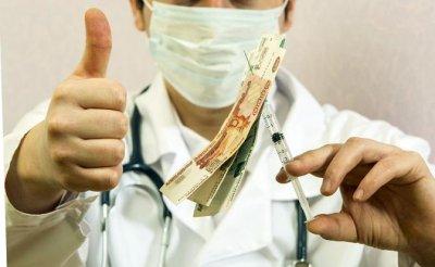 Минздрав РФ рекомендует: Вымогать с пациентов до последней копейки - «Здоровье»
