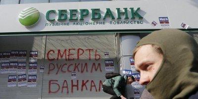 """Украинский суд разрешил арестовать имущество """"дочек"""" российских банков"""