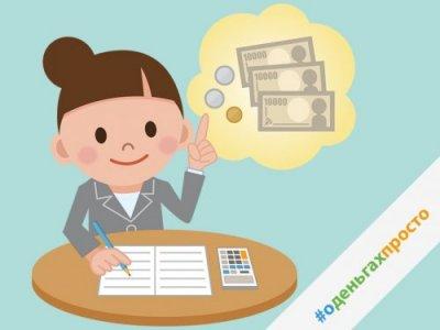 #оденьгахпросто: 5 причин иметь хотя бы один выплаченный кредит - «Тема дня»