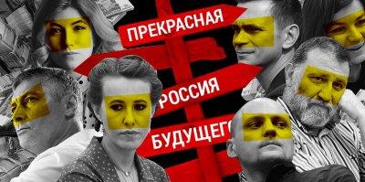 Пархомбюро и все-все-все: кто входит в российскую оппозицию в 2019 году