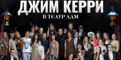 Петербургский мюзикл объявил об участии Джима Керри в постановке и прифотошопил его к афише