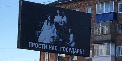 """""""Прости нас, Государь"""": в Тульской области повесили покаянный щит"""