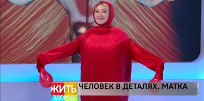 Сыгравшая в программе Малышевой матку актриса рассказала о смысле своей роли