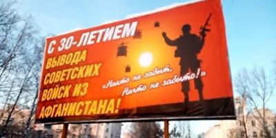 В Серове ветеранов Афганистана на билборде поздравлял американский морпех