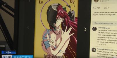 """В Уфе """"аниме-иконы"""" из интернета стали поводом для разгромного телесюжета об оскорблении чувств верующих"""