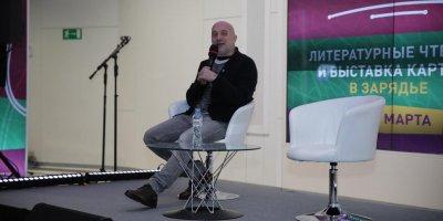 """Чтения """"Литературный Крым"""" открылись в Москве"""