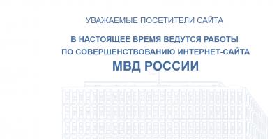 """Масштабный цифровой сбой коснулся сервисов """"Яндекса"""" и МВД"""