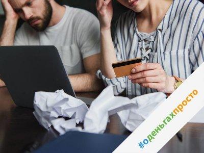 #оденьгахпросто: как мелкие долги могут испортить вам жизнь - «Тема дня»