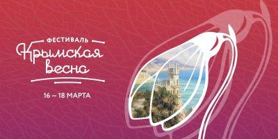 """В Москве начался фестиваль """"Крымская весна"""""""