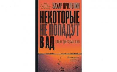 Книга, записанных в рай - «Культура»