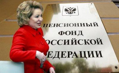 Спасать пенсионную реформу позвали Матвиенко, но она отказывается идти в ПФР - «Общество»