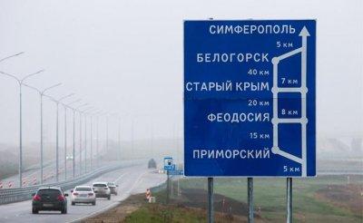 В Крым на майские праздники: Едем по «Тавриде», которой нет - «Общество»
