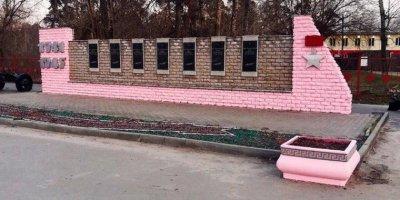В Нижегородской области власти покрасили в розовый цвет мемориал павшим в ВОВ