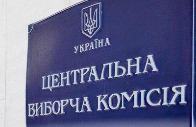 ЦИК Украины утвердила календарный план парламентских выборов - «Новороссия»