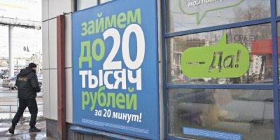 Глава ЦБ выступила против запрета микрофинансовых организаций