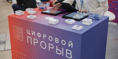 """Конкурс """"Цифровой прорыв"""" привлек 30 тысяч россиян"""
