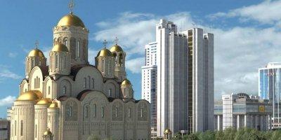 ВЦИОМ: 58% жителей Екатеринбурга выступили за строительство собора Святой Екатерины, но в другом месте