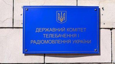 Госкомитет телерадиовещания Украины запретил ввоз еще двух российских книг - «Новороссия»