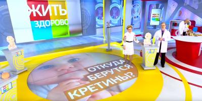 """Малышева не стала извиняться за программу о """"детях-кретинах"""""""