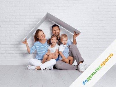 #оденьгахпросто: как рефинансировать ипотеку по льготной ставке - «Тема дня»
