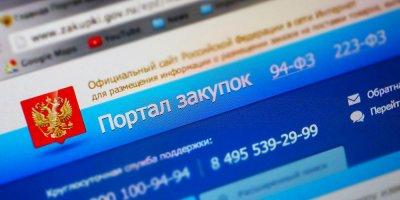 Счетная палата выявила нарушений в госзакупках на 300 млрд рублей