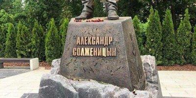 """В фамилии Солженицына на памятнике натерли до блеска буквы """"лжец"""""""