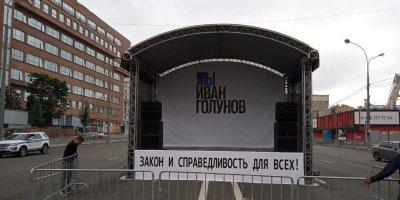 """В Москве идет подготовка к митингу """"Закон и справедливость для всех"""" в поддержку Ивана Голунова"""