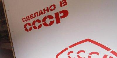 В России готовятся отменить около 10 тысяч ГОСТов СССР