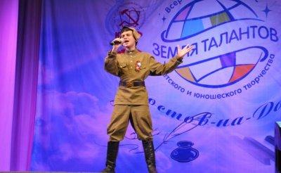 Юные таланты земли Донской - «Культура»