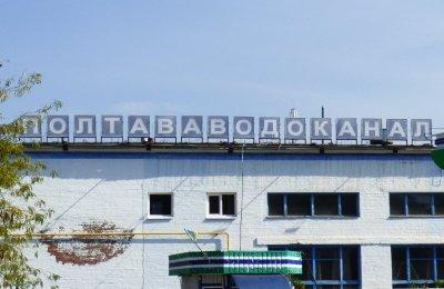 Жители Полтавы оказались перед угрозой экологической катастрофы из-за долгов за электричество - «Новороссия»