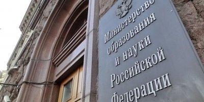 Чиновников Минобрнауки уличили в мошенничестве на 365 млн рублей