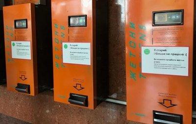 Две станции метро Киева отказались от жетонов - «Украина»