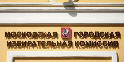 У кандидатов в депутаты Мосгордумы найдено свыше 300 подписей умерших людей