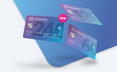 УБРиР увеличил льготный период по кредитке до 240 дней - «Новости Банков»