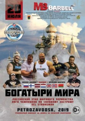 В г. Петрозаводске состоится российский этап мирового первенства лиги чемпионов по силовому экстриму «богатыри мира» sclstrongman - «Туризм»
