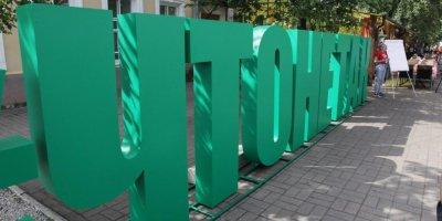 Форум гражданских активистов #ЧТОНЕТАК пройдет в Мурманской области