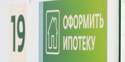 Ипотека стала менее доступной для россиян