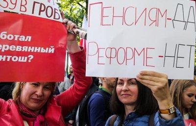 Крах пенсионной реформы: Если Кремль не признает ошибку, Россию ждет страшное - «Экономика»