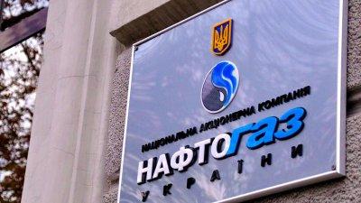 «Нафтогаз» предложил купить населению газ впрок по нынешней цене - «Новороссия»