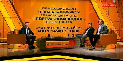 Порту обвинил Матч ТВ во лжи об отмене трансляции матча Краснодара. Канал за нее не заплатил