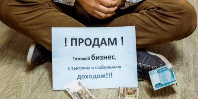 России предрекли ухудшения в экономике в этом году