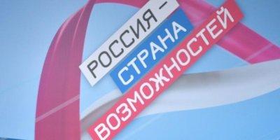 """""""Россия - страна возможностей"""" запуcкает конкурс для молодых ученых"""