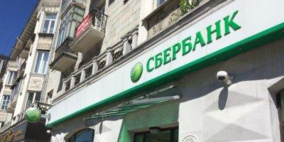 Сотрудников Сбербанка приговорили к условным срокам за хищение у бабушки 40 млн рублей